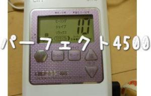 perfect4500